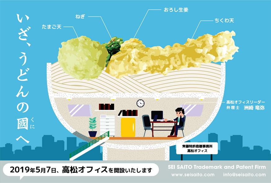 斎藤特許商標事務所様ポストカードデザイン・テキスト